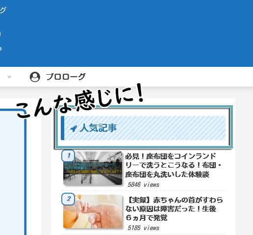 【Cocoon】サイドバーの見出しのデザインをオシャレに!