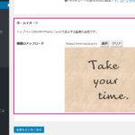 【Cocoon】LINEやFirefoxで表示されるブログの画像を変更する方法