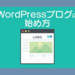 【ブログ初心者用】WordPressのブログの始め方
