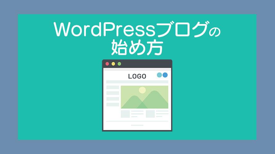 【図解】WordPressブログの作り方
