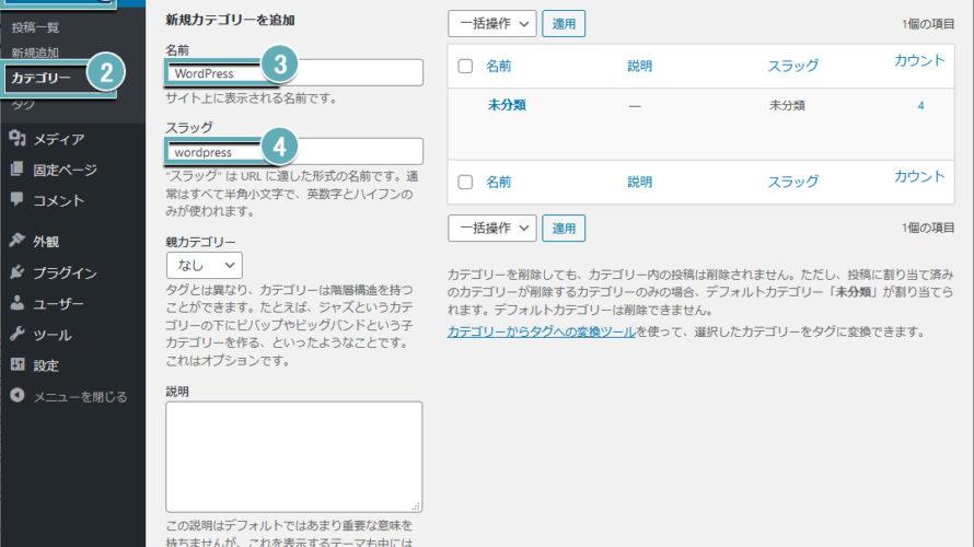WordPressでカテゴリーを設定する方法